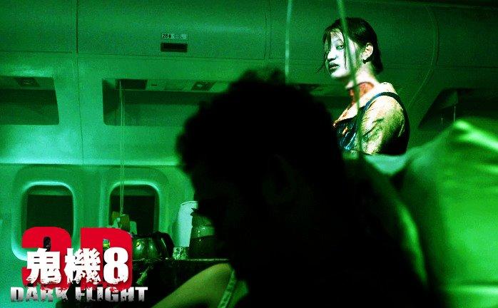 [電影介紹] 3D鬼機NO.8 Dark Flight 407