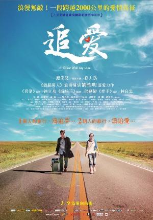 [電影介紹] 追愛 Great Wall My Love