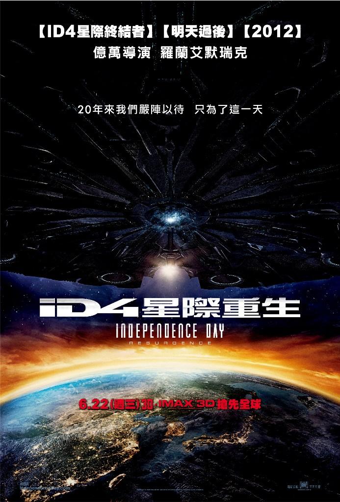 ID4星際終結者2:�...