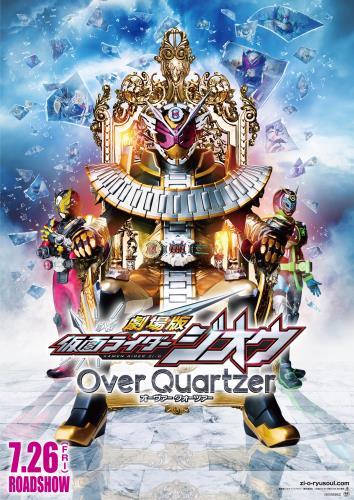 假 面 騎士 劇場 版 zi o over quartzer