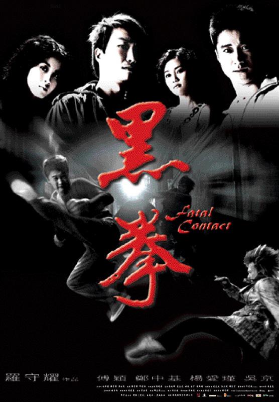 Fatal Contact (2006) NTSC DVD5