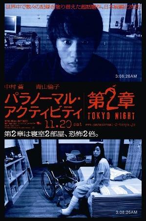 [電影介紹] 動2: 東京實錄 Paranormal Activity: Tokyo Night