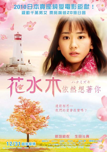 [電影介紹] 花水木 Hanamizuki ハナミズキ