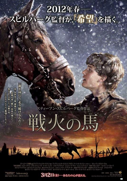 [電影介紹] 戰馬 ar Horse